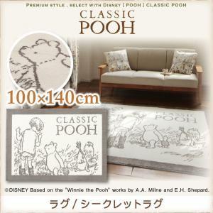 ラグマット【POOH】100×140 グレー プレミアムスタイルセレクトウィズディズニー【POOH】クラシックプー ラグ/シークレットラグの詳細を見る
