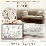 プレミアムスタイルセレクトウィズディズニー【POOH】クラシックプー ラグ/シークレットラグ 100×140cm (サイズ:100×140 ) (カラー:グレー)