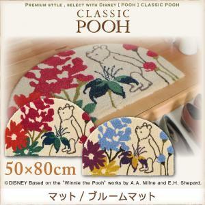 マット【POOH】50×80 ピンク プレミアムスタイルセレクトウィズディズニー【POOH】クラシックプー マット/ブルームマットの詳細を見る
