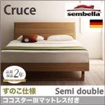 ベッド セミダブル【sembella】【ココスターIIIマットレス】 ブラウン 高級ドイツブランド【sembella】センべラ【Cruce】クルーセ(すのこ仕様)