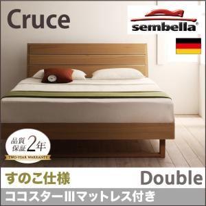 ベッド ダブル【sembella】【ココスターIIIマットレス付き】ブラウン 高級ドイツブランド【sembella】Cruce】