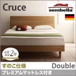 ベッド ダブル【sembella】【プレミアムマットレス】 ブラウン 高級ドイツブランド【sembella】センべラ【Cruce】クルーセ(すのこ仕様)