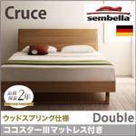ベッド ダブル【sembella】【ココスターIIIマットレス】 ブラウン 高級ドイツブランド【sembella】センべラ【Cruce】クルーセ(ウッドスプリング仕様)