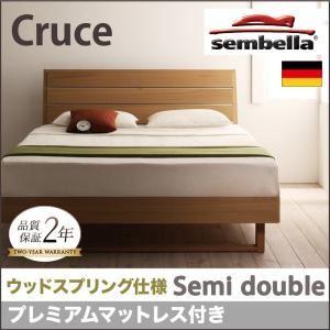 ベッド セミダブル【sembella】【プレミアムマットレス】 ナチュラル 高級ドイツブランド【sembella】センべラ【Cruce】クルーセ(ウッドスプリング仕様)
