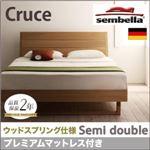 ベッド セミダブル【sembella】【プレミアムマットレス】 ブラウン 高級ドイツブランド【sembella】センべラ【Cruce】クルーセ(ウッドスプリング仕様)