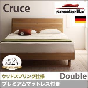 ベッド ダブル【sembella】【プレミアムマットレス付き】 ブラウン 高級ドイツブランド【sembella】センべラ【Cruce】クルーセ(ウッドスプリング仕様) - 拡大画像