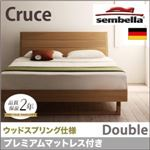 ベッド ダブル【sembella】【プレミアムマットレス付き】 ブラウン 高級ドイツブランド【sembella】センべラ【Cruce】クルーセ(ウッドスプリング仕様)