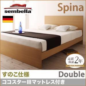 ベッド ダブル【sembella】【ココスターIIIマットレス付き】 ブラウン 高級ドイツブランド【sembella】センべラ【Spina】スピナ(すのこ仕様)