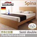 ベッド セミダブル【sembella】【プレミアムマットレス】 ブラウン 高級ドイツブランド【sembella】センべラ【Spina】スピナ(すのこ仕様)