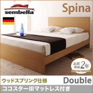 ベッド ダブル【sembella】【ココスターIIIマットレス付き】ブラウン 高級ドイツブランド【sembella】Spina】