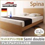 ベッド セミダブル【sembella】【プレミアムマットレス】 ナチュラル 高級ドイツブランド【sembella】センべラ【Spina】スピナ(ウッドスプリング仕様)
