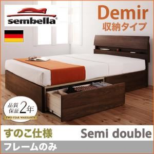 ベッド セミダブル【sembella】【フレームのみ】 ウォルナットブラウン 高級ドイツブランド【sembella】センべラ【Demir】デミール(収納タイプ・すのこ仕様)の詳細を見る