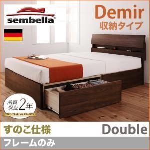 ベッド ダブル【sembella】【フレームのみ】 ウォルナットブラウン 高級ドイツブランド【sembella】センべラ【Demir】デミール(収納タイプ・すのこ仕様)の詳細を見る