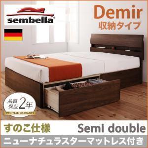 ベッド セミダブル【sembella】【ニューナチュラスターマットレス】 ウォルナットブラウン 高級ドイツブランド【sembella】センべラ【Demir】デミール(収納タイプ・すのこ仕様)の詳細を見る