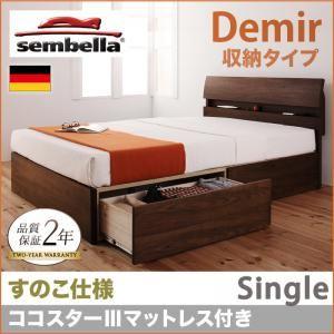 ベッド シングル【sembella】【ココスターIIIマットレス】 ウォルナットブラウン 高級ドイツブランド【sembella】センべラ【Demir】デミール(収納タイプ・すのこ仕様)の詳細を見る