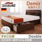 収納ベッド ダブル【sembella】【ココスターIIIマットレス】 ナチュラル 高級ドイツブランド【sembella】センべラ【Demir】デミール(収納タイプ・すのこ仕様)