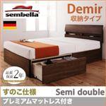 収納ベッド セミダブル【sembella】【プレミアムマットレス】 ウォルナットブラウン 高級ドイツブランド【sembella】センべラ【Demir】デミール(収納タイプ・すのこ仕様)