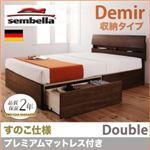 収納ベッド ダブル【sembella】【プレミアムマットレス】 ナチュラル 高級ドイツブランド【sembella】センべラ【Demir】デミール(収納タイプ・すのこ仕様)