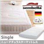 マットレス シングル【sembella】高級ドイツブランド【sembella】センべラ【new natura star】ニューナチュラスター【マットレス】