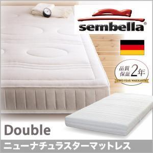 マットレス ダブル【sembella】高級ドイツブランド【sembella】センべラ【new natura star】ニューナチュラスター【マットレス】 - 拡大画像