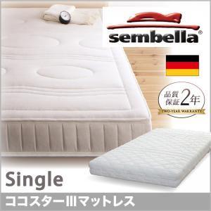 マットレス シングル【sembella】高級ドイツブランド【sembella】センべラ【koko starIII】ココスターIII【マットレス】 - 拡大画像
