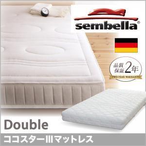 マットレス ダブル【sembella】高級ドイツブランド【sembella】センべラ【koko starIII】ココスターIII【マットレス】 - 拡大画像