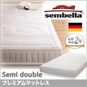 マットレス セミダブル【sembella】高級ドイツブランド【sembella】センべラ【premium】プレミアム【マットレス】 - 拡大画像