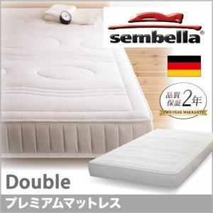 マットレス ダブル【sembella】高級ドイツブランド【sembella】センべラ【premium】プレミアム【マットレス】 - 拡大画像