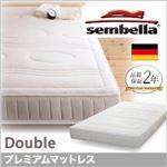 マットレス ダブル【sembella】高級ドイツブランド【sembella】センべラ【premium】プレミアム【マットレス】