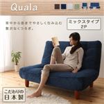 ソファー 2人掛け【Quala】グリーン 10cm天然木脚 ハイバックリクライニングカウチソファ【Quala】クアラ ミックスタイプ