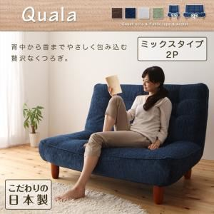 ソファー 2人掛け【Quala】グリーン 15cm天然木脚 ハイバックリクライニングカウチソファ【Quala】クアラ ミックスタイプ - 拡大画像