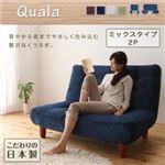 ハイバックリクライニングカウチソファ【Quala】クアラ 2P ミックスタイプ (カラー:ネイビー) (脚:15cm天然木脚)