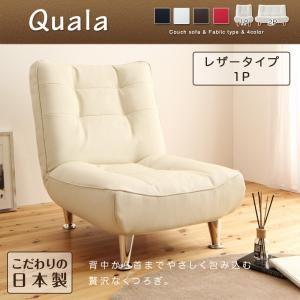 ソファー 1人掛け【Quala】ブラック 15cm天然木脚 ハイバックリクライニングカウチソファ【Quala】クアラ レザータイプ - 拡大画像