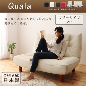 ソファー 2人掛け【Quala】ブラック 13.5cmスチール脚 ハイバックリクライニングカウチソファ【Quala】クアラ レザータイプ - 拡大画像