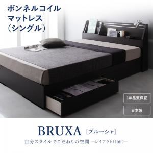 収納ベッド シングル【BRUXA】【ボンネルコイルマットレス】 ダークブラウン 可動棚付きヘッドボード・収納ベッド 【BRUXA】ブルーシャの詳細を見る