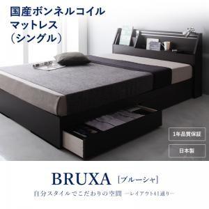 収納ベッド シングル【BRUXA】【国産ボンネルコイルマットレス】 ホワイト 可動棚付きヘッドボード・収納ベッド 【BRUXA】ブルーシャの詳細を見る