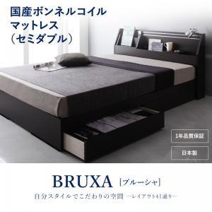 収納ベッド セミダブル【BRUXA】【国産ボンネルコイルマットレス】 ホワイト 可動棚付きヘッドボード・収納ベッド 【BRUXA】ブルーシャの詳細を見る