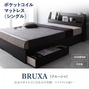 可動棚付きヘッドボード・収納ベッド 【BRUXA】ブルーシャ 【ポケットコイルマットレス】 シングル (ダークブラウン)