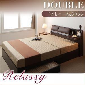 収納ベッド ダブル【Relassy】【フレームのみ】 ダークブラウン クッション・フラップテーブル付き収納ベッド 【Relassy】リラシーの詳細を見る