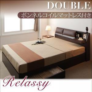 収納ベッド ダブル【Relassy】【ボンネルコイルマットレス】 ダークブラウン クッション・フラップテーブル付き収納ベッド 【Relassy】リラシーの詳細を見る