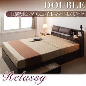 収納ベッド ダブル【Relassy】【国産ボンネルコイルマットレス】 ダークブラウン クッション・フラップテーブル付き収納ベッド 【Relassy】リラシーの詳細を見る