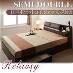 収納ベッド セミダブル【Relassy】【国産ポケットコイルマットレス】 ダークブラウン クッション・フラップテーブル付き収納ベッド 【Relassy】リラシー
