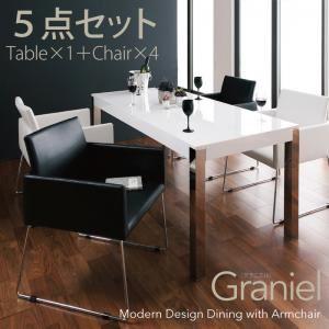 モダンデザインアームチェア付きダイニング【Graniel】グラニエル 5点セット (テーブルカラー:ホワイト) (チェアカラー:ブラック×ホワイト)