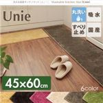 キッチンマット 45×60cm ベージュ 洗える国産キッチンマット【unie】ユニー