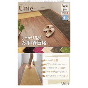 キッチンマット 45×120cm ブラウン 洗える国産キッチンマット【unie】ユニー