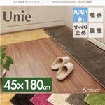 キッチンマット 45×180cm ベージュ 洗える国産キッチンマット【unie】ユニー
