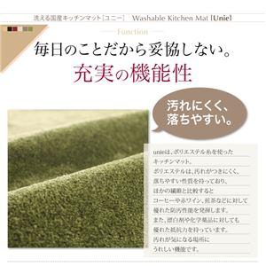 キッチンマット 45×240cm ブラウン 洗える国産キッチンマット【unie】ユニー