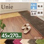 キッチンマット 45×270cm グリーン 洗える国産キッチンマット【unie】ユニー