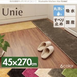 キッチンマット 45×270cm ブラウン 洗える国産キッチンマット【unie】ユニー