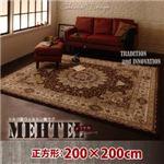 ラグマット 200×200cm【MEHTEL】アイボリー トルコ製ウィルトン織クラシックデザインラグ【MEHTEL】メフテル